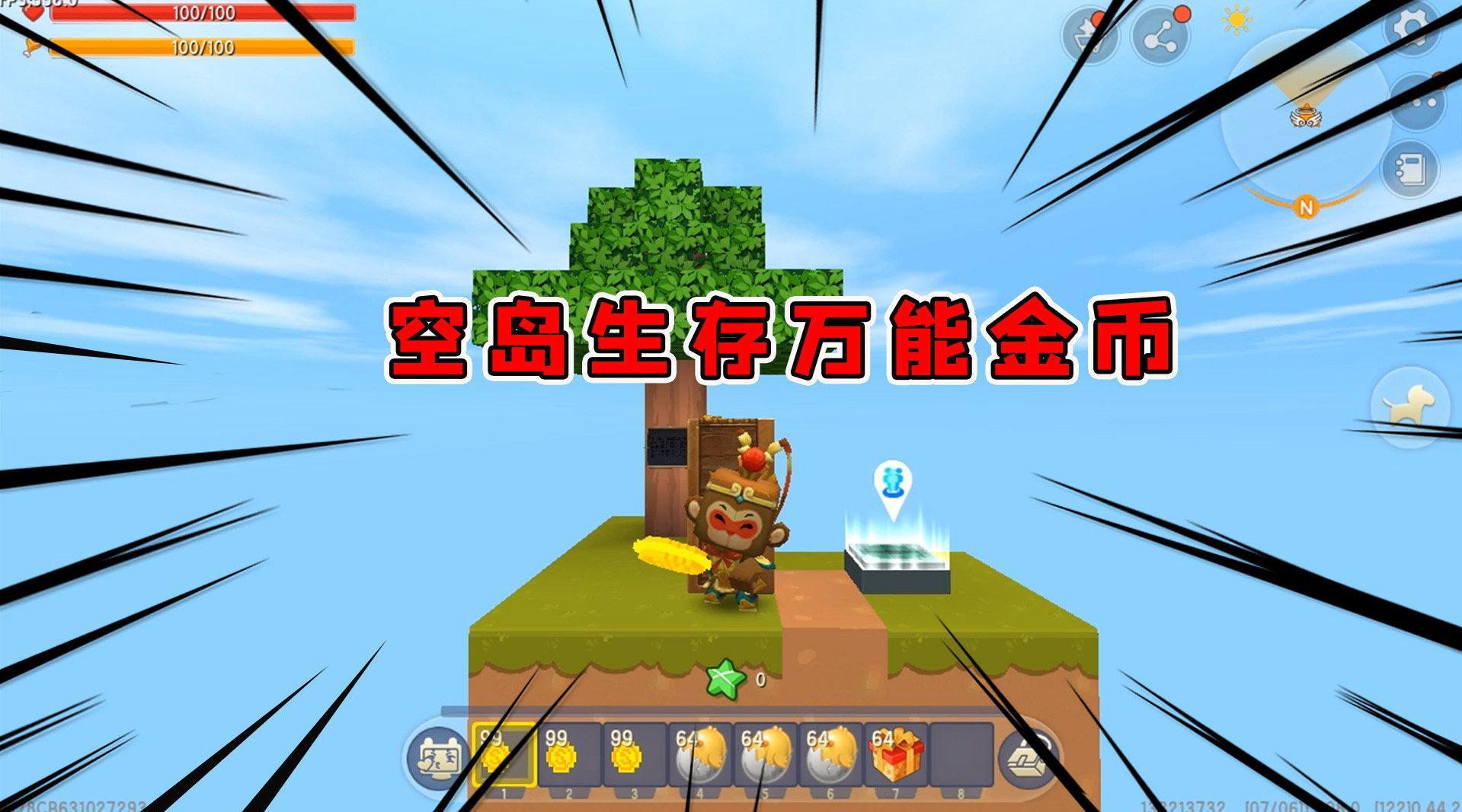 迷你世界:空岛生存万能金币,半仙开局就变成首富,想要啥就买啥