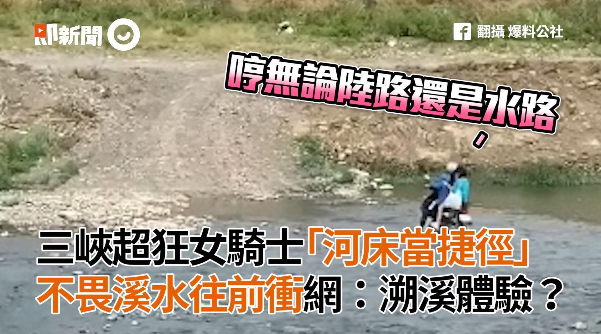 三峡超狂女骑士河床当捷径,不畏溪水往前冲
