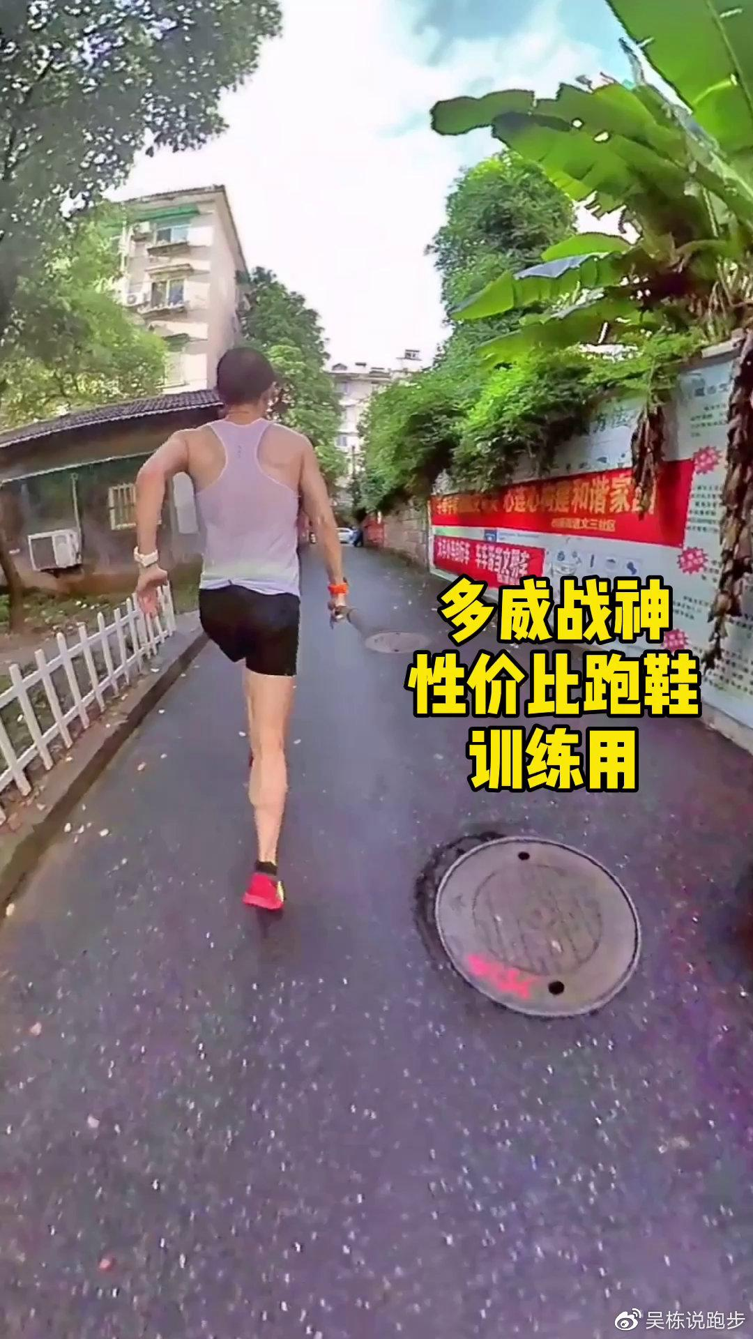 什么跑鞋训练性价比好?多威战神可以试试