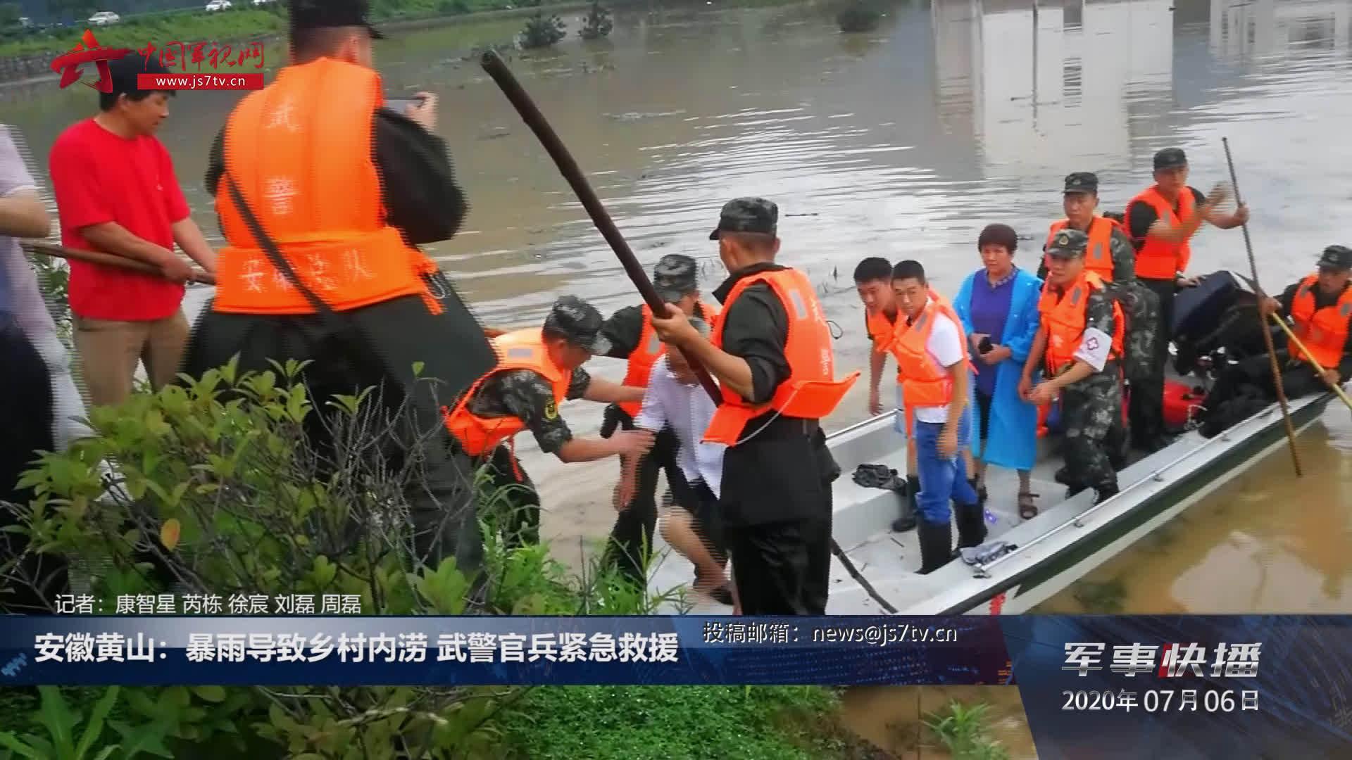 安徽黄山暴雨导致乡村内涝 武警官兵紧急救援