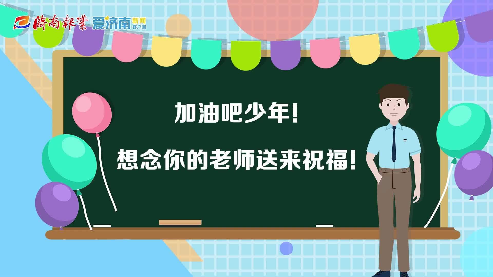 高考人物志 | 看黑板!这节课是高三老师的送考故事