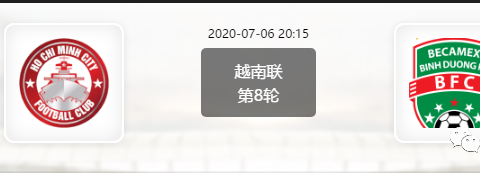 2020-7-6 /20:15  越南联  胡志明市vs平阳