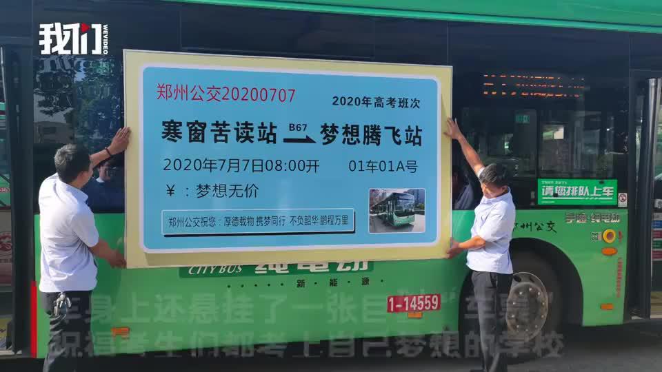 """B67""""必录取""""!郑州网红公交抵达考点助力高考"""