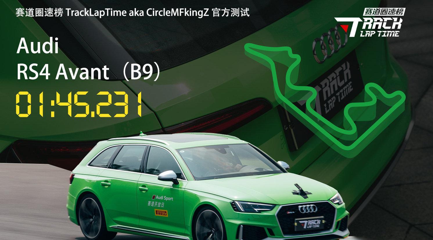 奥迪RS4 Avant浙赛车载:圈速1分45.231秒,配倍耐力P0轮胎……