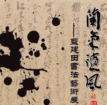 """""""兰气随风""""——蓝建田书法艺术展开幕"""