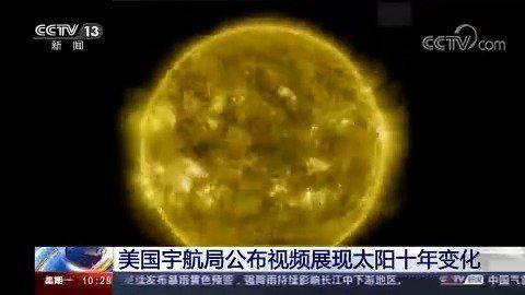 美国宇航局公布视频展现太阳十年变化