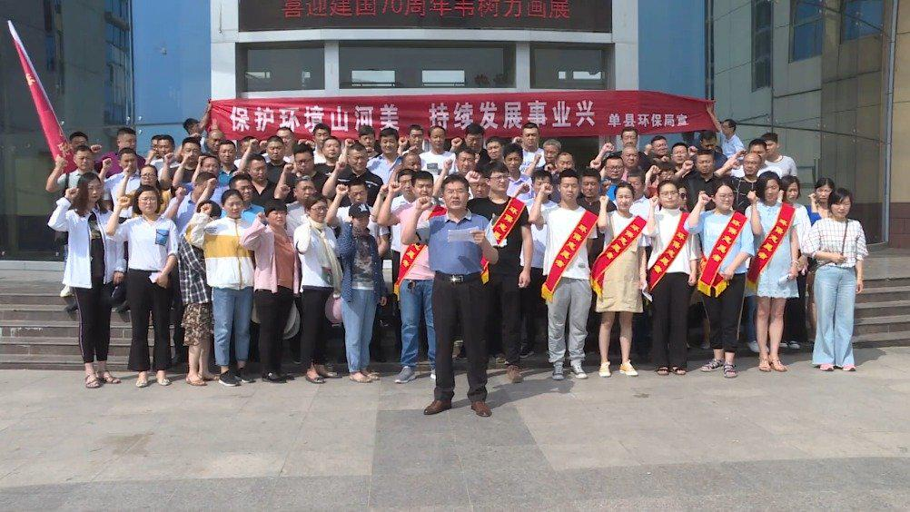 战歌嘹亮(17)| 山东省菏泽市生态环境局单县分局环保人演唱《环保人之歌》