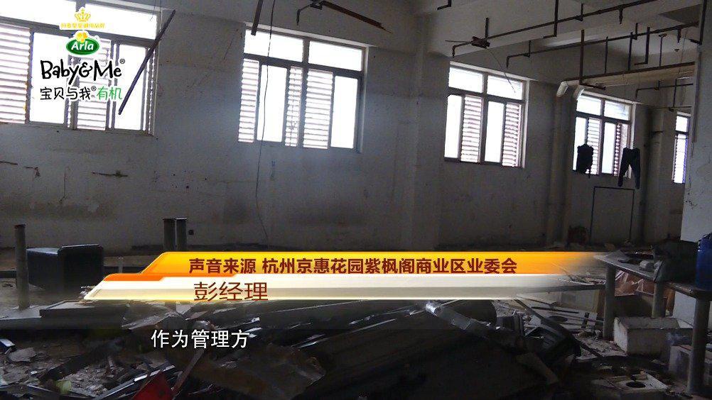 杭州 法拍拍下5000平的商铺 为何一直无法正常通电
