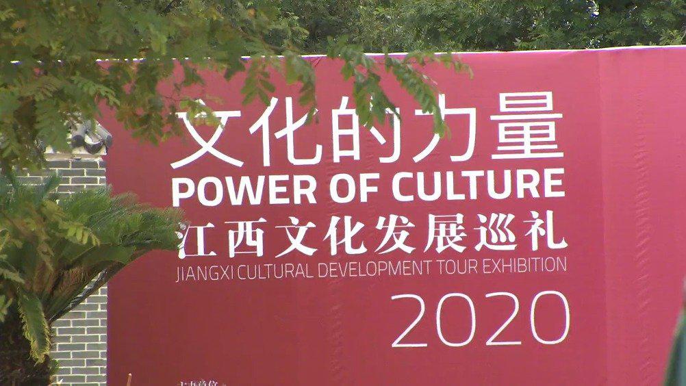 江西文化强省建设推进大会系列活动将开幕!