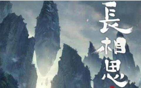 杨幂花8亿买下《长相思》版权,女主却待定赵丽颖还是迪丽热巴?