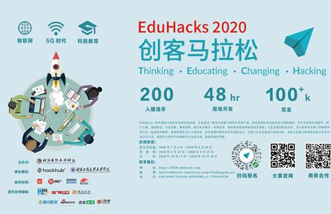 EduHacks 2020国际大学生创客马拉松大赛在线启动