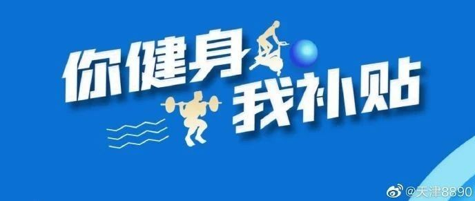 【资讯】天津人注意!这项补贴正式发放~