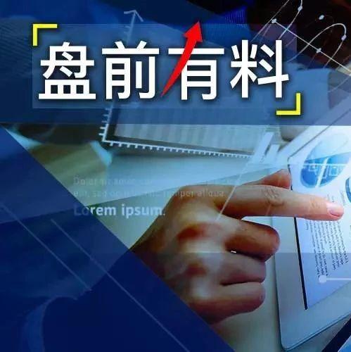 盘前有料丨中芯国际今日申购,陆港通南北向交易同创记录…重要消息还有这些