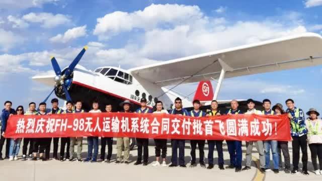 中国FH-98无人运输机交付首飞成功:能短距起降……