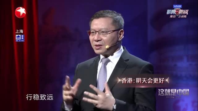 20200706《这就是中国》:香港——明天会更好