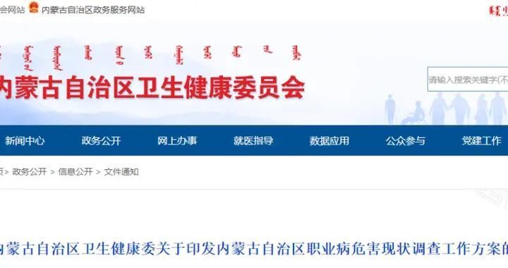 内蒙古自治区职业病危害现状调查工作方案发布