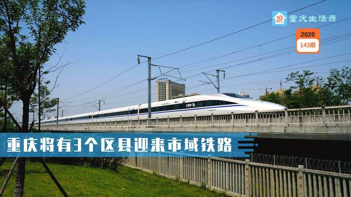 重庆将有3个区县迎来市域快线,可直达主城区,目前已开建