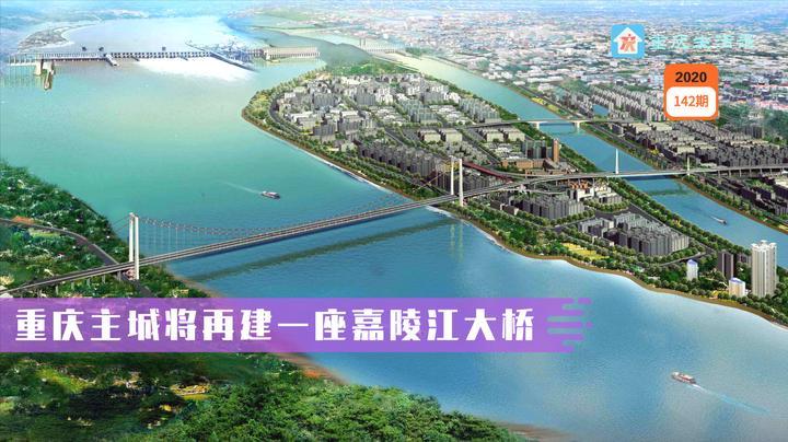 重庆将再建一座嘉陵江大桥,目前正在招标,有望3年内开工
