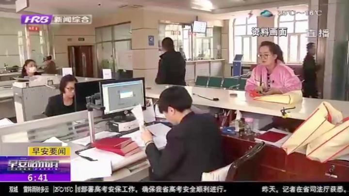"""哈尔滨市不动产登记交易""""一窗受理、税费通缴"""",办事仅需身份证"""