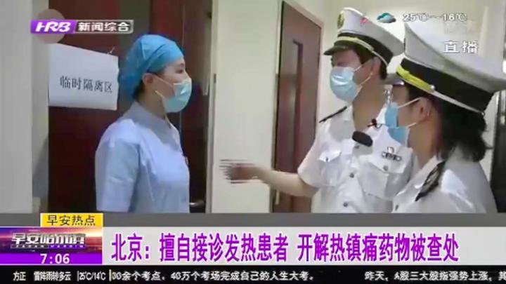 严查严惩!北京一诊所擅自接诊发热患者,开解热镇痛药物被查处