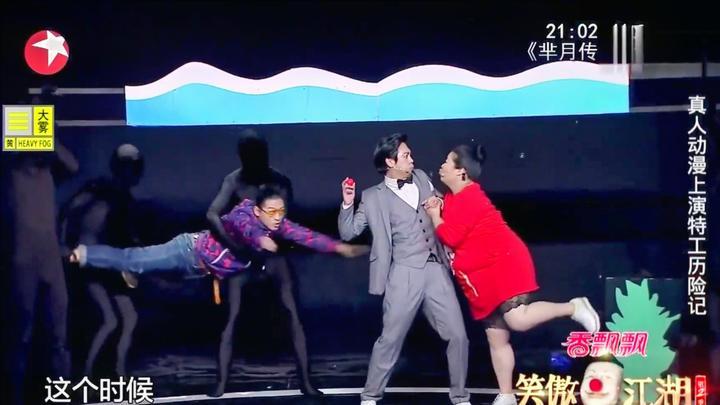 笑傲江湖:黑衣人组合现场穿越二次元,上演特工历险记