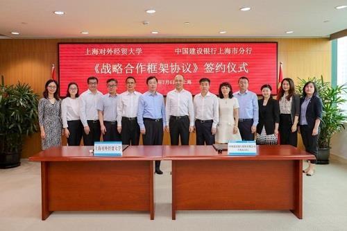 上海对外经贸大学和建设银行上海分行签署战略合作协议