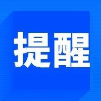 番禺人注意!广东17批次食品抽检不合格,涉及夏桑菊和清凉茶