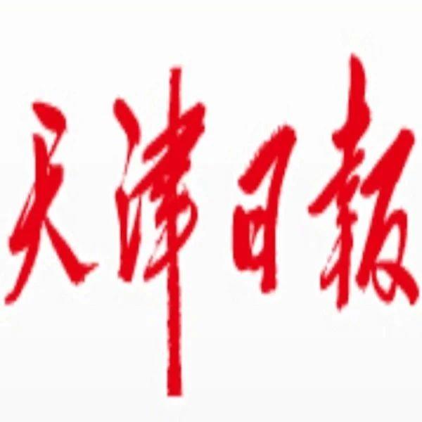 张国清赴中国石油化工集团有限公司在津企业调研座谈