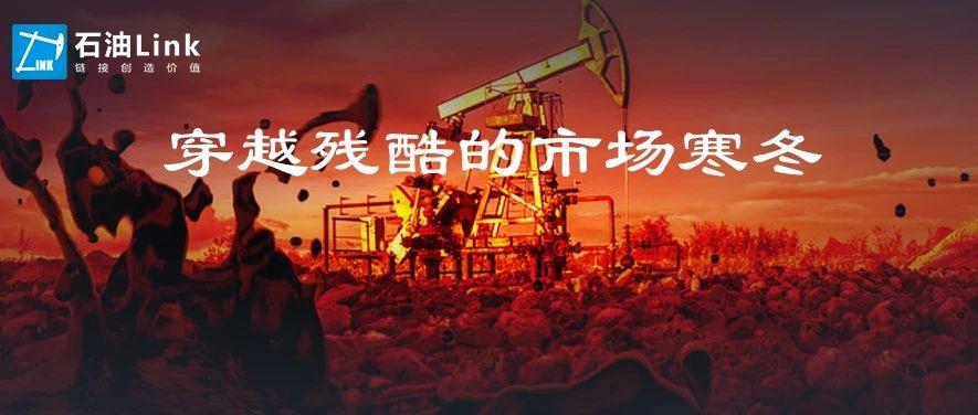 亏损预警、市值暴跌、资产缩水:石油巨头们快变石油小头了