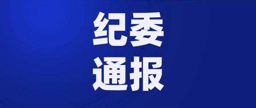 王顺华,涉嫌严重违纪违法!