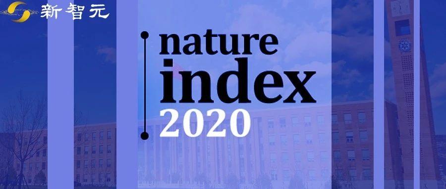 全球自然指数揭晓:中科院总榜夺冠,中科大领先北大、清华,位列全球第8