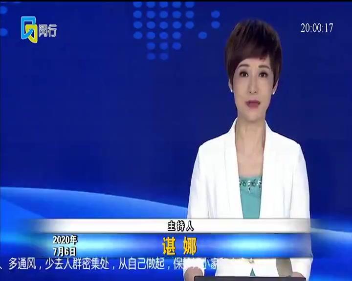 20200706闵行新闻完整版
