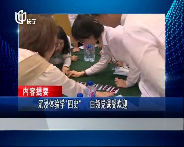 20200706长宁新闻完整版