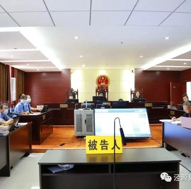 【法治】范玉碧等8人涉恶案件在泾源县法院远程公开开庭审理