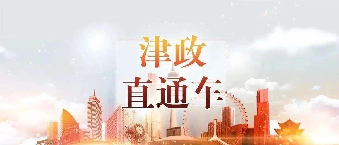 张国清赴中国石油化工集团有限公司在津企业调研座谈 急企业之所急 为产业发展提供有力支撑