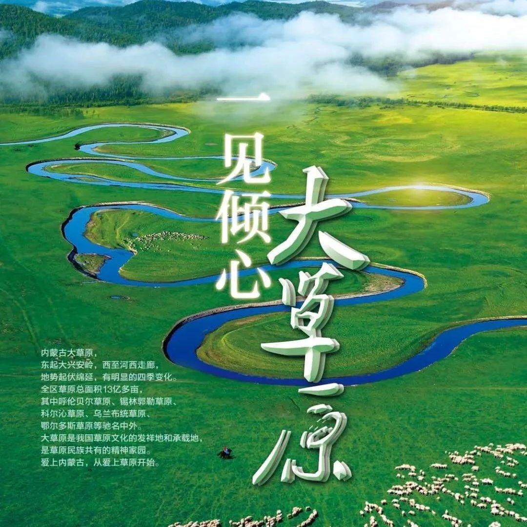 【海报】爱上内蒙古