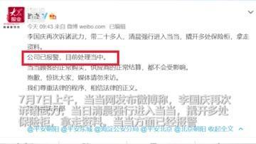 """海报视频丨当当""""庆俞年""""战事再燃:李国庆这次带人撬了保险柜"""