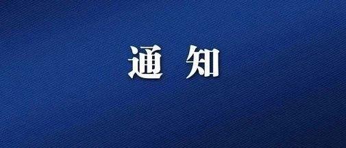 内蒙古自治区新冠肺炎疫情防控指挥部发布通知
