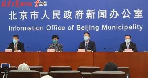 北京疫情防控第144场新闻发布会,要点都在这儿