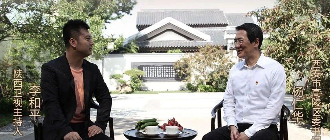 对话书记 | 对话西安市高陵区委书记杨仁华,完整节目来了!