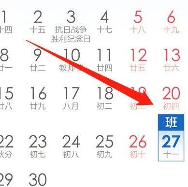 @青岛人 今年国庆假期有变化!