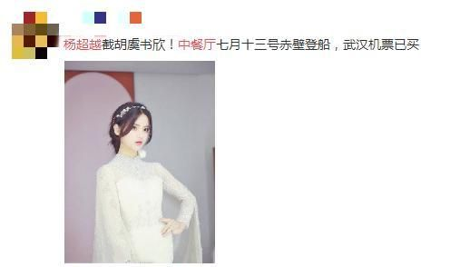 杨超越成《中餐厅4》常驻嘉宾,录制地点上船日期曝光