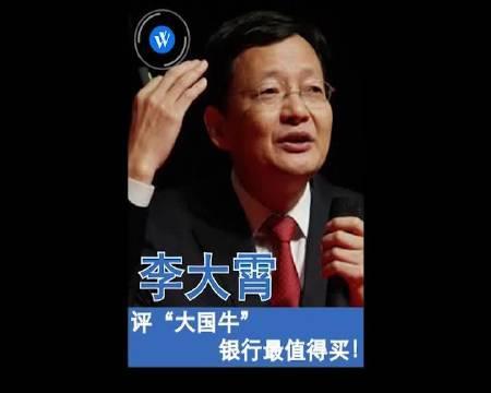 """李大霄评""""大国牛"""":银行最值得买!"""