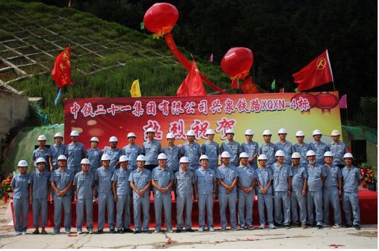 江西兴泉铁路最长省界隧道贯通