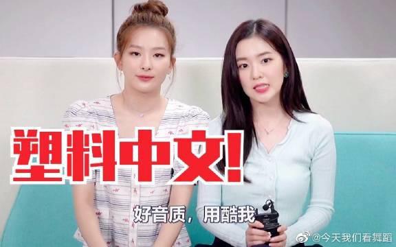 塑料中文!笑死了,还挺标准! 裴珠泫x姜涩琪小分队中国宣传!