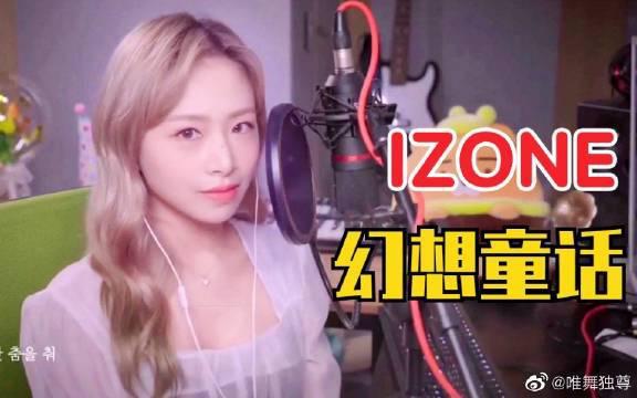 金采媛翻唱IZONE《幻想童话》! 小四月主唱好厉害!