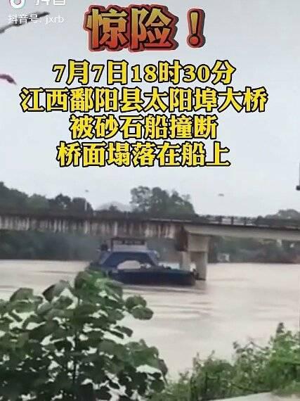 惊险!江西鄱阳县砂石船撞断大桥导致梁板坠河……
