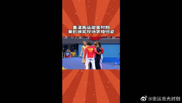 奥运会甜蜜时刻,重温秦凯颁奖现场求婚何姿,真的很般配!