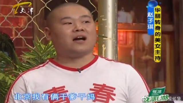 岳云鹏现场相亲赵子琪,直呼:有车有房,还是百万富翁!