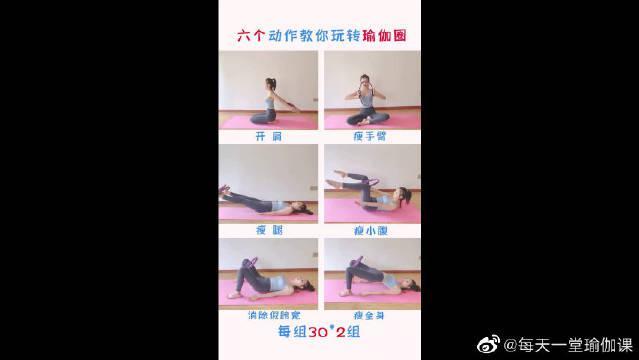 6个动作教你玩转瑜伽圈,跟我一起动起来吧!